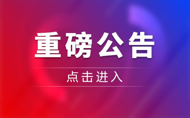 2020年湖北荆州事业单位报名昨日已截止